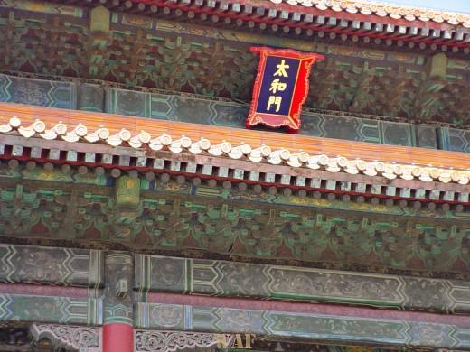 artwork above a door in the Forbidden City (Beijing China)