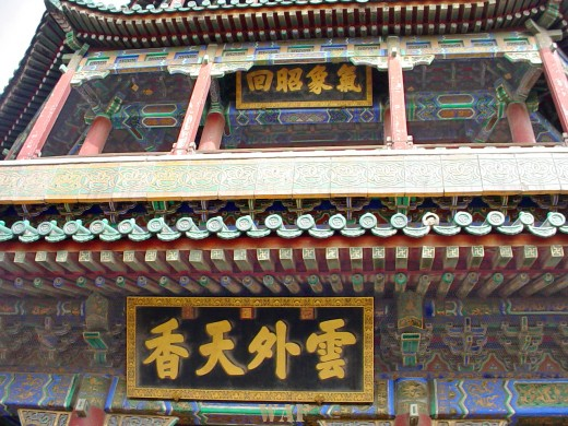 looking up at a part of an ornate building with many signs at the Summer Palace (Beijing, China)